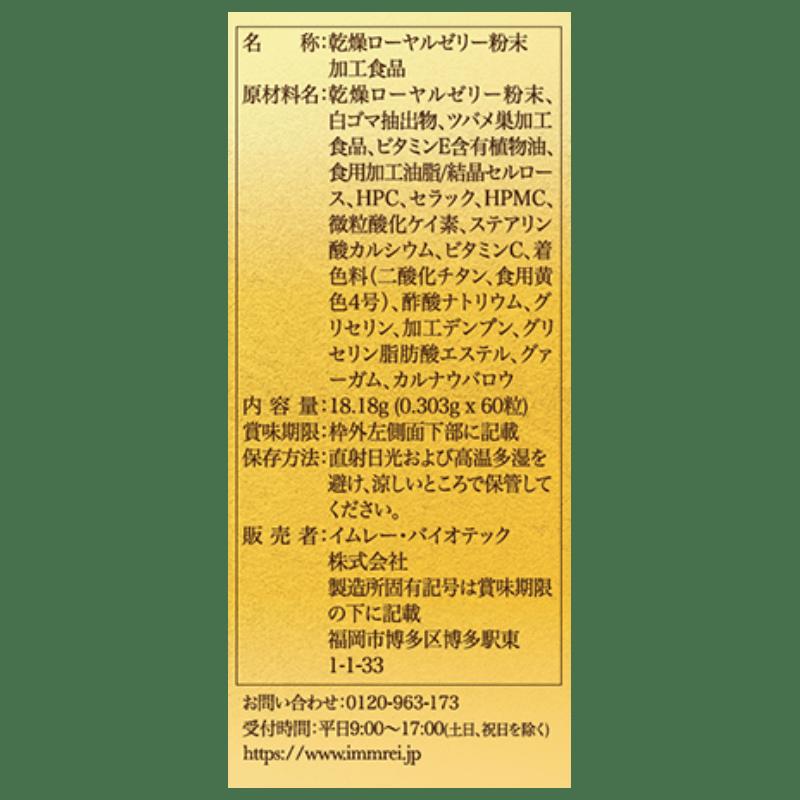 【定期購入】 ローヤルゼリー x セサミン Queen's Grace 0.303g x 60粒