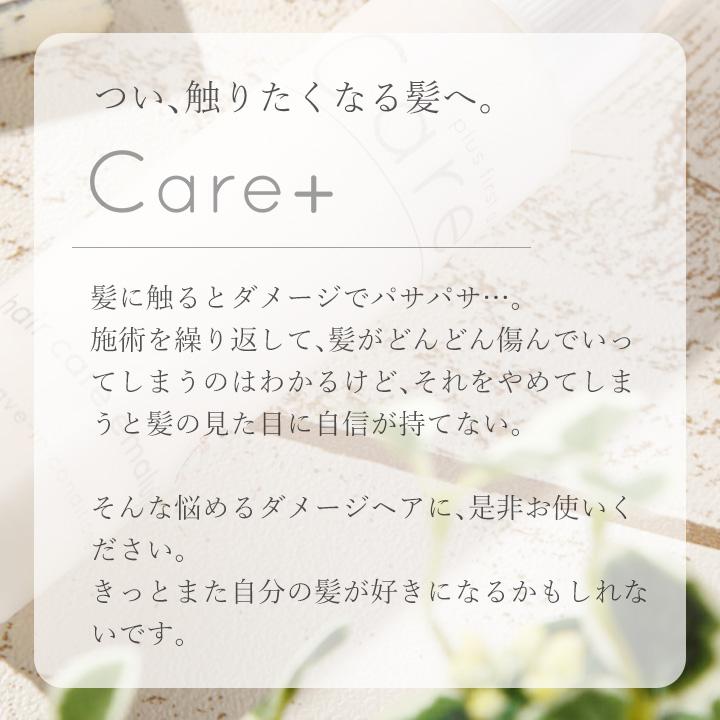 Care+ ヘアーケア エマルジョン 洗い流さない アウトバストリートメント 100ml(送料無料)