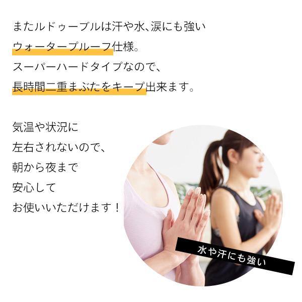 ルドゥーブル 8ml 二重まぶた形成化粧品 (送料無料)