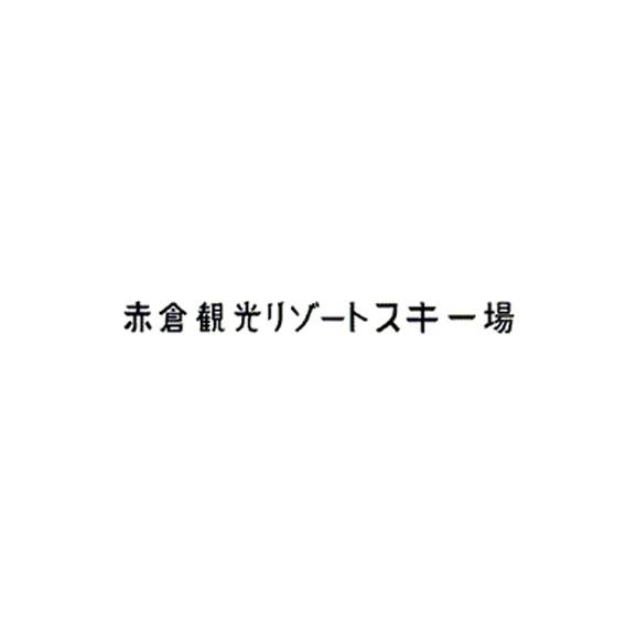 赤倉観光リゾートスキー場 ゴンドラ・リフト1日券<全日>