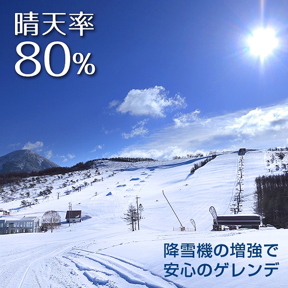 白樺湖ロイヤルヒル 〜10月限定〜  早割シーズン券<全日 大人>