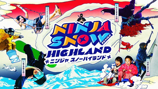 【スマリフ】REWILD NINJA SNOW HIGHLAND リフト1日券<全日|高校・大学・専門学校>