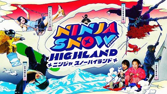 【スマリフ】REWILD NINJA SNOW HIGHLAND リフト1日券<全日|小人>