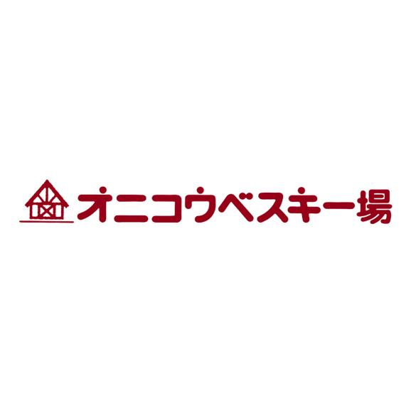 オニコウベスキー場 早割リフト1日券<全日>