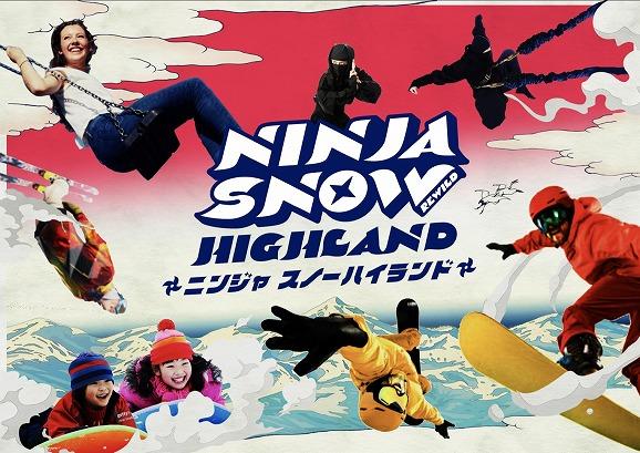 【スマリフ】REWILD NINJA SNOW HIGHLAND シーズン券<大人>