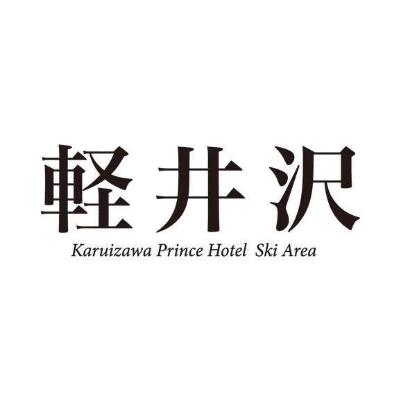 軽井沢プリンスホテルスキー場 早割リフト1日券<全日┃大人>