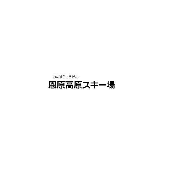 恩原高原スキー場 早割リフト1日券<全日 大人>