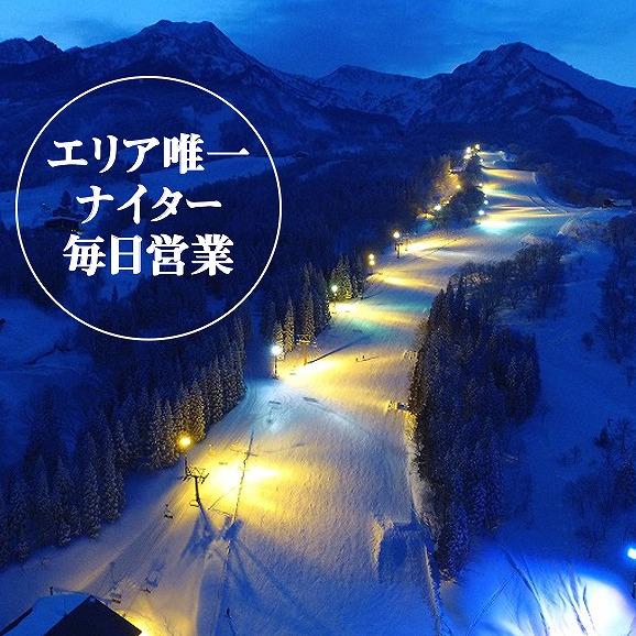 赤倉温泉スキー場 早割ナイター券<全日┃大人>
