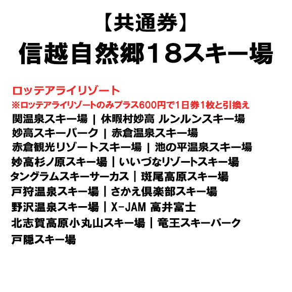 信越自然郷スキー場エリア スーパーバリューチケット <大人>
