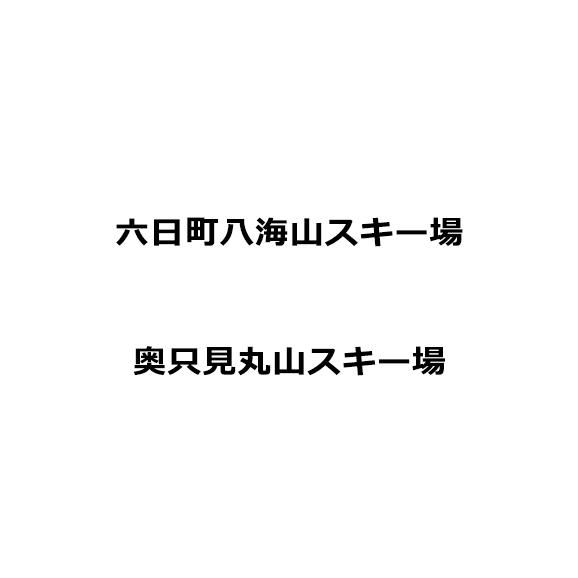 六日町八海山スキー場&奥只見丸山スキー場共通シーズン券<全日┃大人>