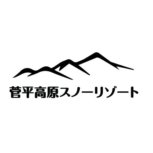 【スマリフ】菅平高原スノーリゾート(ダボス・太郎エリア)  1日券<全日>