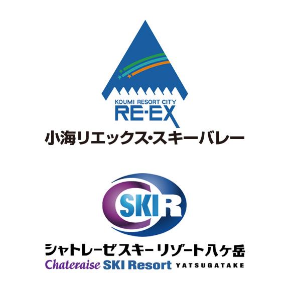 シャトレーゼ八ヶ岳&小海リエックス 共通リフト1日券<平日>