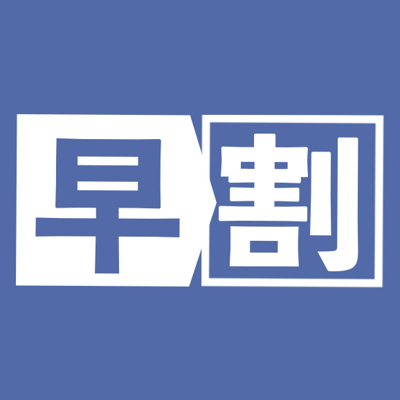 函館七飯スノーパーク 【10月限定】早割リフト1日券