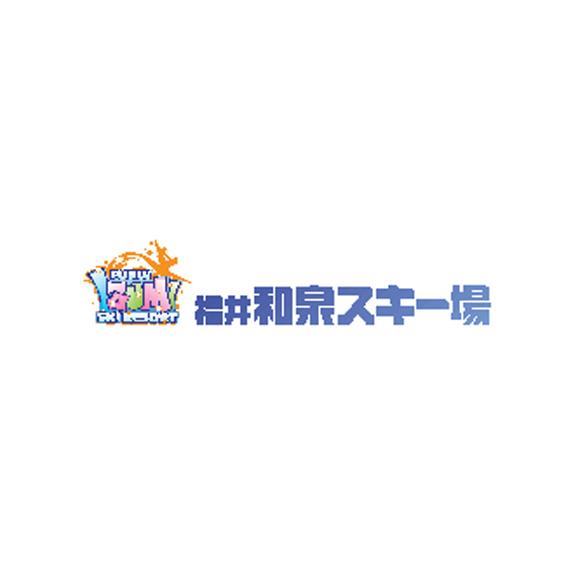 福井和泉スキー場 リフト1日券<全日>