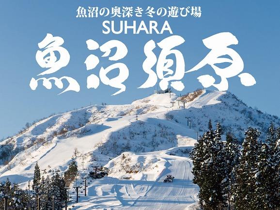 須原スキー場 早割大人4枚パック<土・休日>