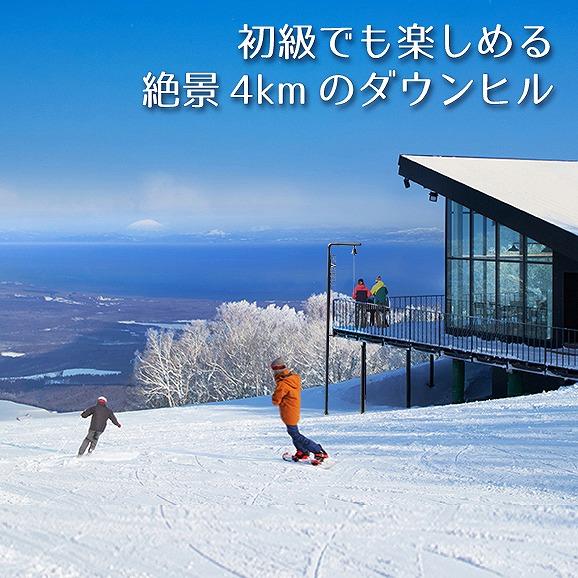 函館七飯スノーパーク 【10月限定】早割シーズン券<大人>