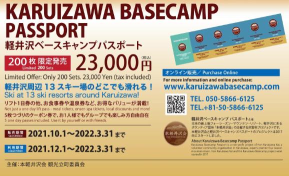 軽井沢ベースキャンプ パスポート<大人>