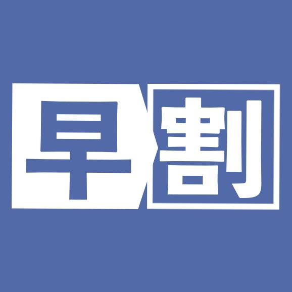 奥利根スノーパーク 【10月限定】早割リフト券