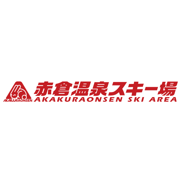 赤倉温泉スキー場 【10月限定】早割リフト1日券<全日┃大人>