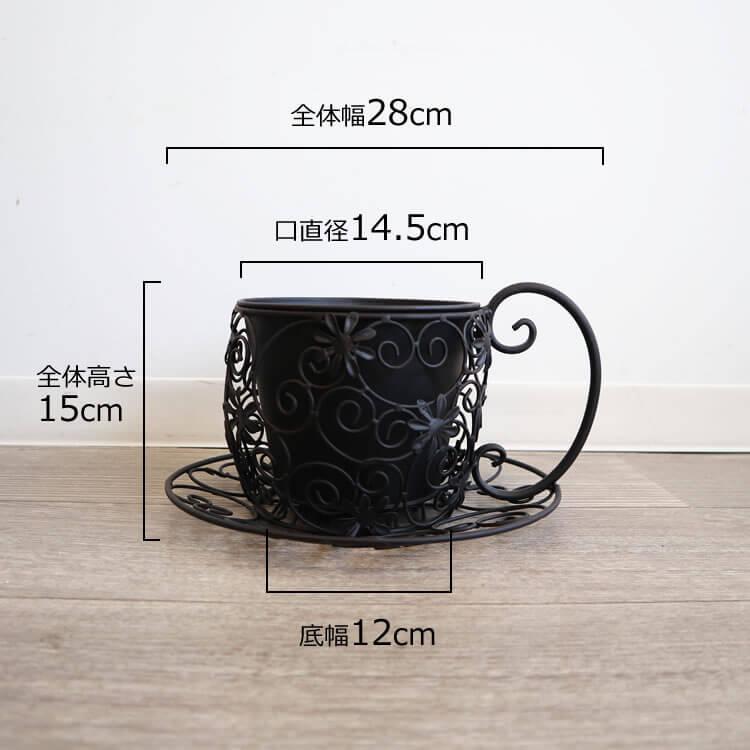 ティーカップ型プランター 鉢カバー ブラック