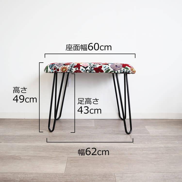 ベンチスツール 長方形 花柄