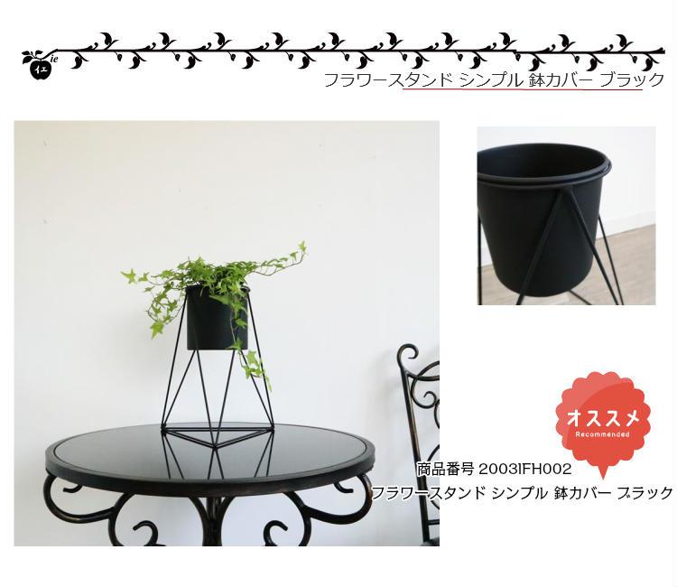 鉢カバー アイアン スタンド 黒 花台 シンプル