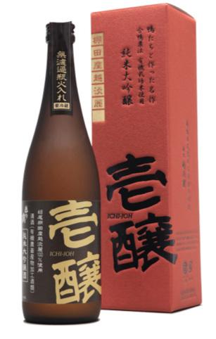 合鴨農法 有機栽培米使用 「純米大吟醸 壱醸」
