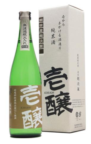 棚田産「越淡麗」を100%使用した特別な1本!「壱醸 」純米無濾過 瓶火入れ 720ml