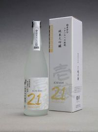 日本最高峰、驚異の精米歩合21%で仕込む酒  純米大吟醸  「壱醸 21 twenty one」【ご予約】