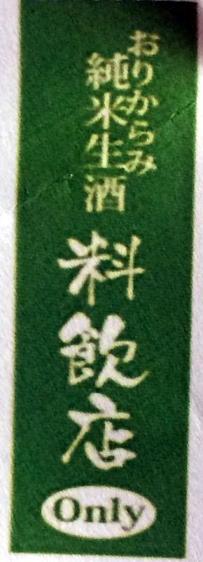 越の鶴 純米生酒 おりからみ「料飲店専用酒」【ご予約】1,8L×6本