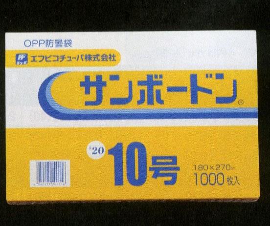 ボードン#20 4穴  プラマーク入 8号(150×250mm) (100枚入)