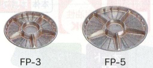 オードブル容器 サークルトレー FP-3黒(蓋付き・20枚入)