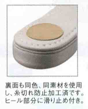 名入スリッパ (シボナシレザー風)