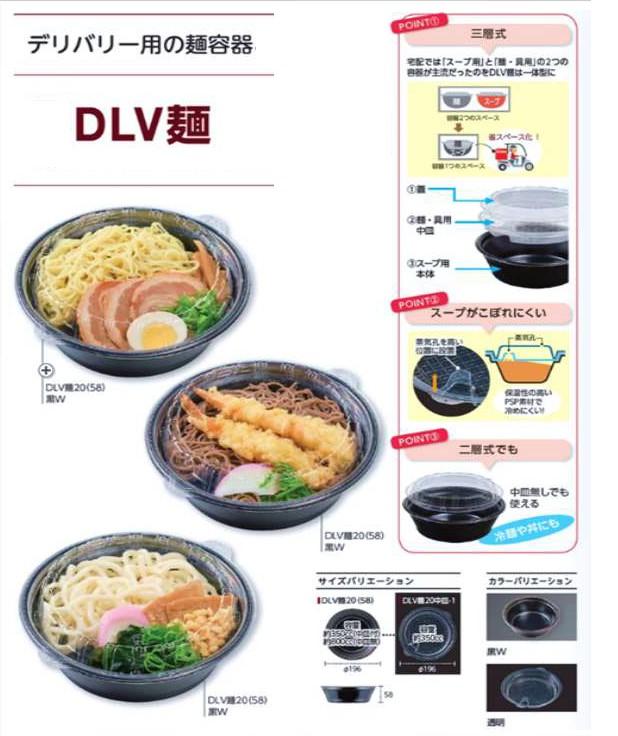 【新商品】麺類のテイクアウトに!DLV麺20