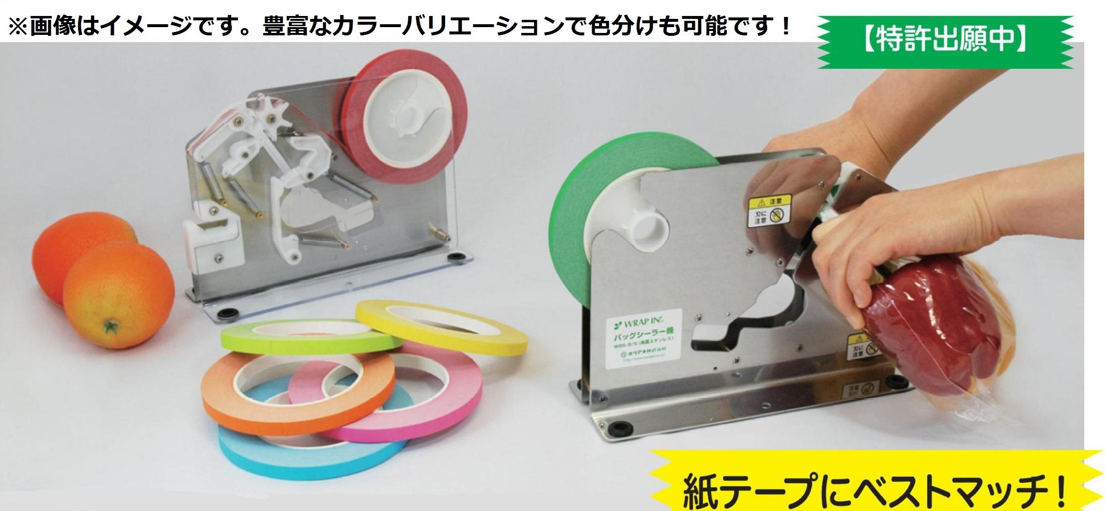 紙封栓 紙バッグシーリングテープ