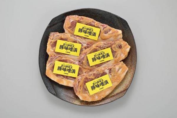 匠の豚麦王の味噌漬