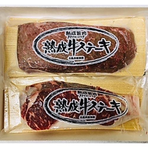 【熟成肉】熟成牛ステーキ詰合せ