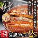 【送料無料】【国産鰻☆日本最後の清流が育んだ】四万十うなぎ蒲焼カット【2袋セット】