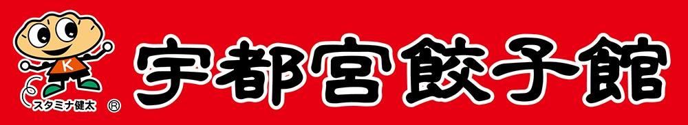 宇都宮餃子館 贅沢セット