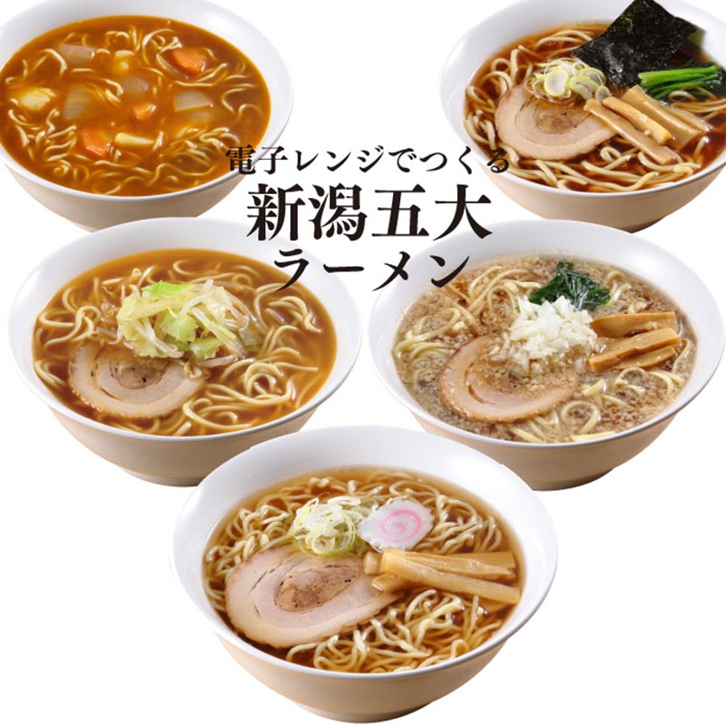 新潟五大ラーメン BOXセット