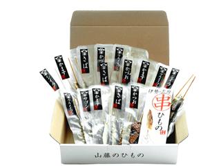 焼き串ひもの 15袋セット