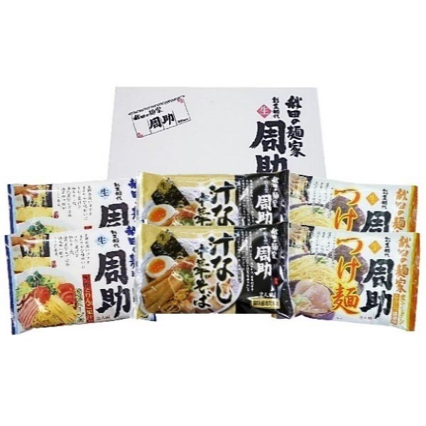 【送料無料】生・秋田の麺家「周助」夏ギフト12食セット