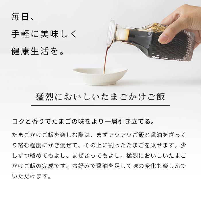たまごかけ醤油(180mL)
