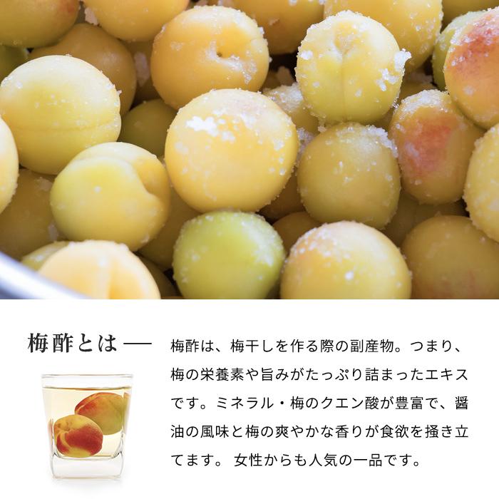 梅酢醤油(180mL)
