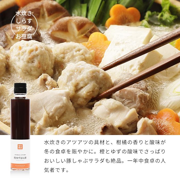橙ゆずぽん酢(180mL)