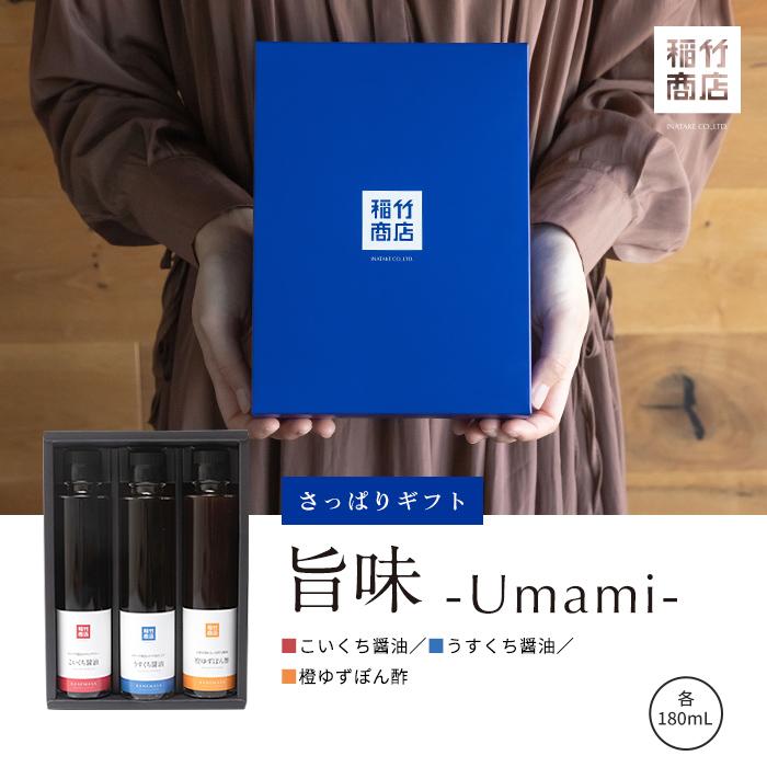 さっぱりギフト 旨味 -Umami-