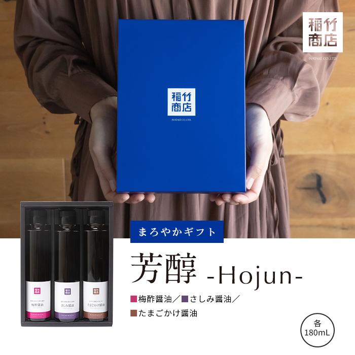 まろやかギフト 芳醇 -Hojun-