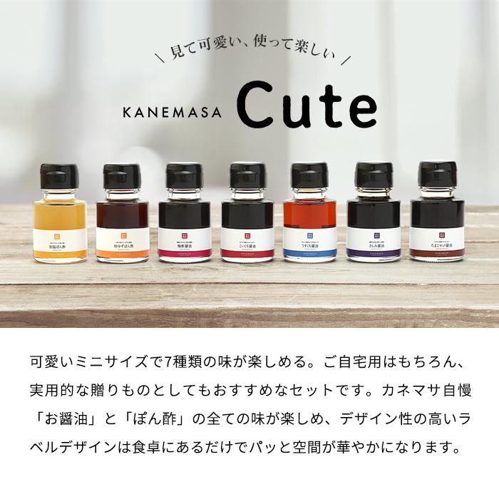 KANEMASA Cute