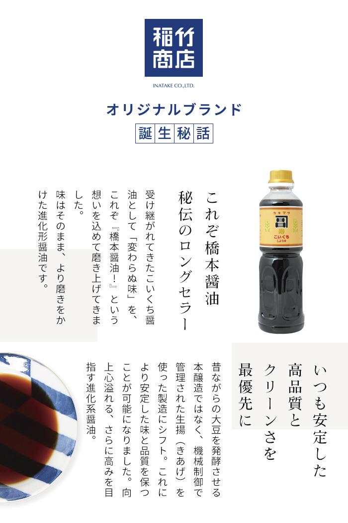 こいくち醤油(500mL)