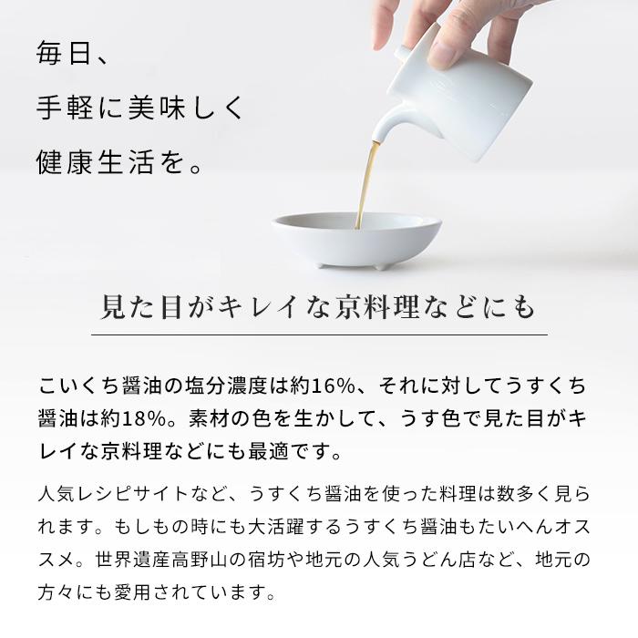 うすくち醤油(1.8L)